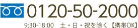 0120-50-2000