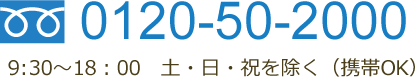 フリーダイアル0120-50-2000
