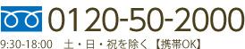 フリーダイヤル0120-50-2000
